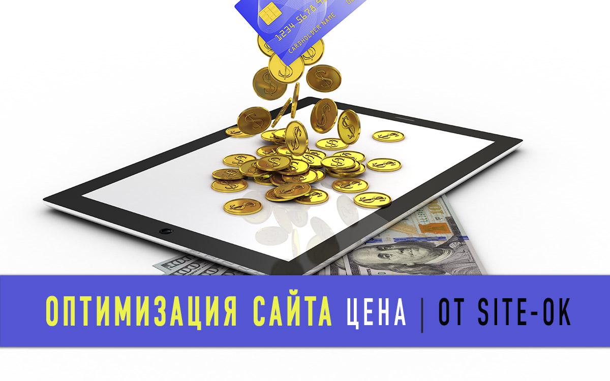 Три причины выбрать компанию «Site Ok», где SEO оптимизация сайта цену имеет доступную для всех